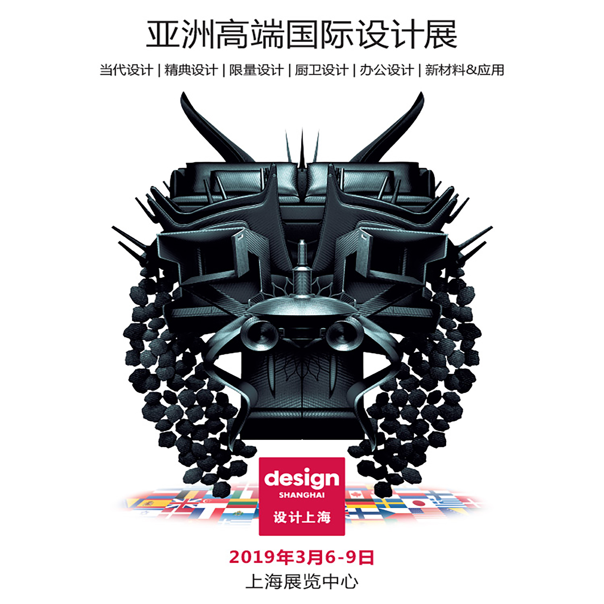 Design Shanghai Ticket